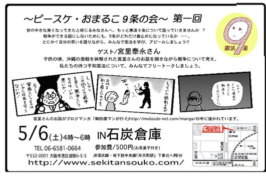 9条の会.jpg